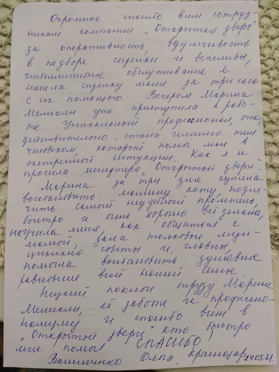Ольга Васильченко